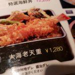 【グルメ情報ちの、ちょっと洒落た美味しいレストラン 海鮮厨房ちの】 食べるものやっぱり美味しいものを食べたいといつも思っています。 大海老天重を食べました。おすすめです。