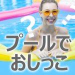 【あの可愛い子がプールでおしっこ??】 夏はプール遊びが大変楽しいです。 プールの水は塩素で消毒されていますから安全です。しかし・・・・