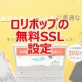 【ロリポップサーバーで無料SSlの設定方法】 ロリポップレンタルサーバーでの無料 SSL の設定をしてみました。