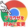 【自分のパソコンのメインのブラウザの方法変更】 google Chrome とか Internet Explorer など 色々なブラウザがありますが自分のお気に入りに変えたい場合の設定 (WIN10)