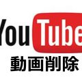 【youtubeへアップした動画を削除】 youTube に動画をアップしたが削除しなくてはいけないってことがありますよね。 その時の方法。