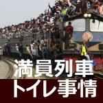 【中国でのぎゅぎゅう詰めの長距離列車でのトイレ事情】 中国は広大な土地なので お正月に 都会から実家に帰るには 24時間以上の長距離の列車に乗ることがあるようです。 しかもそれはぎゅうぎゅう詰めで。 トイレは?
