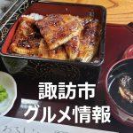 【諏訪市のグルメ情報 うなぎの古畑】 夏は鰻が美味しく食べれられる季節。 諏訪市で昔から人気のうなぎのお店「古畑」。 おすすめです。