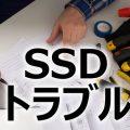 【新品のSSDドライブが初期不良】。 こんなことがありちょっと参ってしまいました。 新品の SSD ドライブの初期不良の奮闘談。