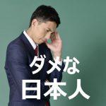 【ダメな日本人】 世界で日本人って評価が良いが本当はそうでもないんではないだろうか?