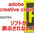【 PC トラブル adobe creative cloud で アプリケーションソフトが表示されない】 adobe では 今はであるソフトを 勝手に止めてみたり開発を止めることがよくある。 今回はこんなことがありました。FirwoeksCS6