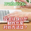 【パソコン、スマホで設定は正常なのに動作がおかしいその対処】 スマホとかパソコンは自分の使い良い良いように設定してあるのですがなにかの拍子によって、その設定がずれてしまうことがあります。 それを直すのですが