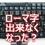 【PCの漢字変換トラブル】 かな変換になって しまったキーボードからローマ字変換に直す方法。