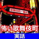 【マジに危ない怖い実話】新宿歌舞伎町での本当の話。 お父さん方気を付けて下さい。 (詳細追記しました)