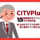 【スマホで使える固定電話番号CITVPlusの評価】スマホで固定電話番号が使える電話会社契約して使ってみた。都合はいいが、しかし・(記事追加)