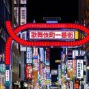 【歌舞伎町の本当に怖い話】最近友人から聞いた歌舞伎町での怖い話。本当にやばいですねこういう話にのらないように。あなたも被害にあうかも!